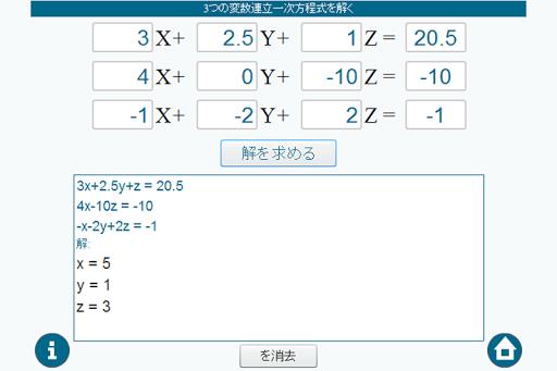 3つの変数連立一次方程式を解く