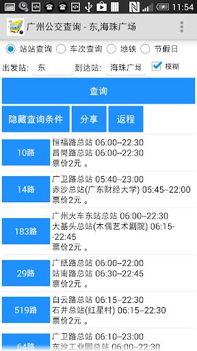 广州公交 离线 查询