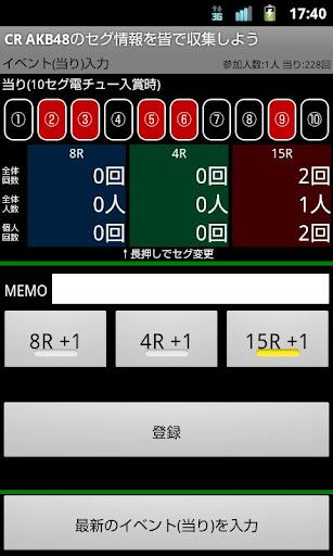 【免費工具App】CR AKB48のセグ情報を皆で収集しよう[無料版]-APP點子