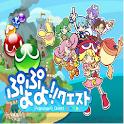 ぷよぷよクエストリリース直前!?記念激裏情報プレゼント icon