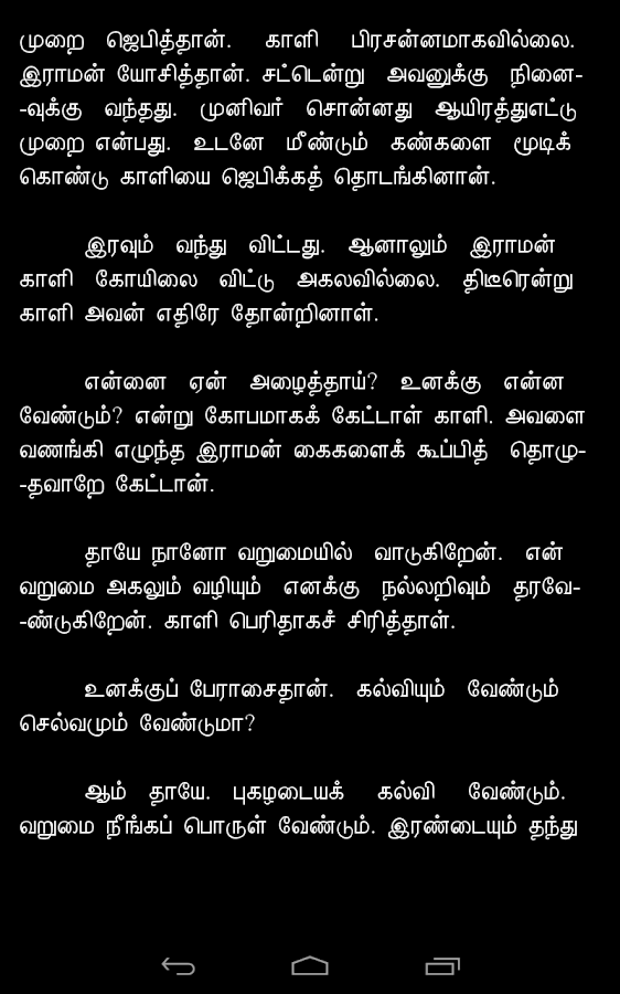 Thenali Raman Stories in Tamil- screenshot
