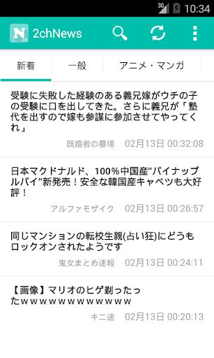 2chまとめNews - ジャンル別にまとめニュースを読む