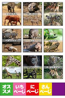 アフリカ・サバンナにすむ動物図鑑のおすすめ画像2