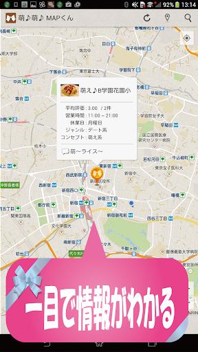萌♪萌♪スポット情報共有MAPちゃん