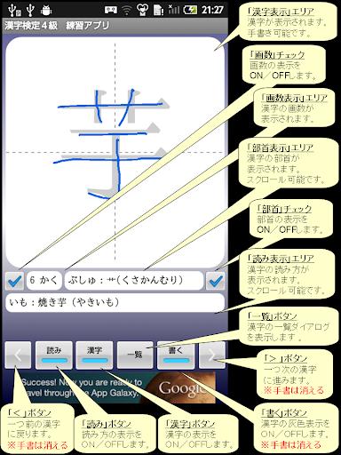 【無料】漢字検定4級 練習アプリ 男子用