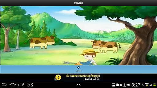 玩免費媒體與影片APP 下載นิทานอีสป 64 เรื่องวีดีโอนิทาน app不用錢 硬是要APP