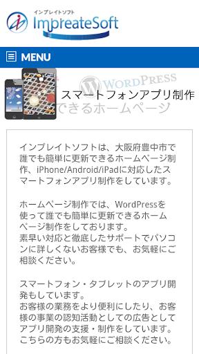 会社の価値を高めるアプリ制作 インプレイトソフト