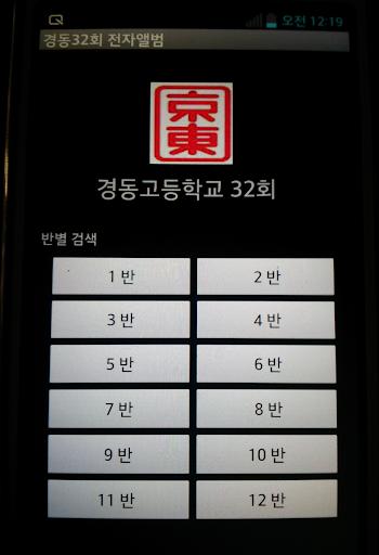 경동32회 전자앨범