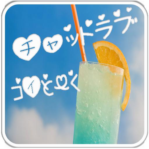 近所で無料コイトーク☆出合いの掲示板アプリ