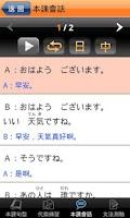 Screenshot of 和風全方位日本語N5-1 免費版