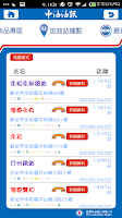 Screenshot of 中油油訊