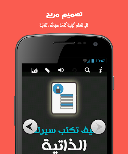 商業必備免費app推薦|كتابة السيرة الذاتية線上免付費app下載|3C達人阿輝的APP