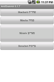 AndDaaven Siddur- screenshot thumbnail