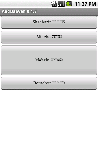 AndDaaven Siddur- screenshot
