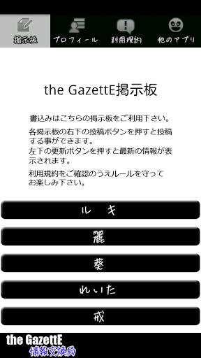 the GazettE 情報交換局