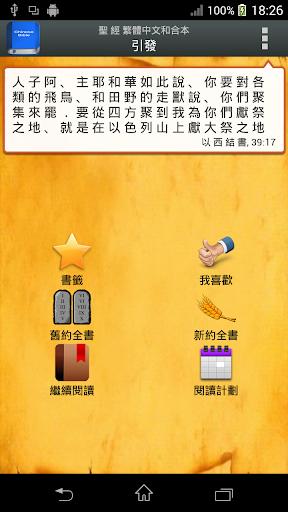 玩免費書籍APP|下載聖 經   繁體中文和合本 China Bible PRO app不用錢|硬是要APP