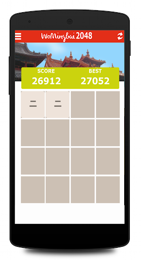 2048 Chinese Numbers Puzzle