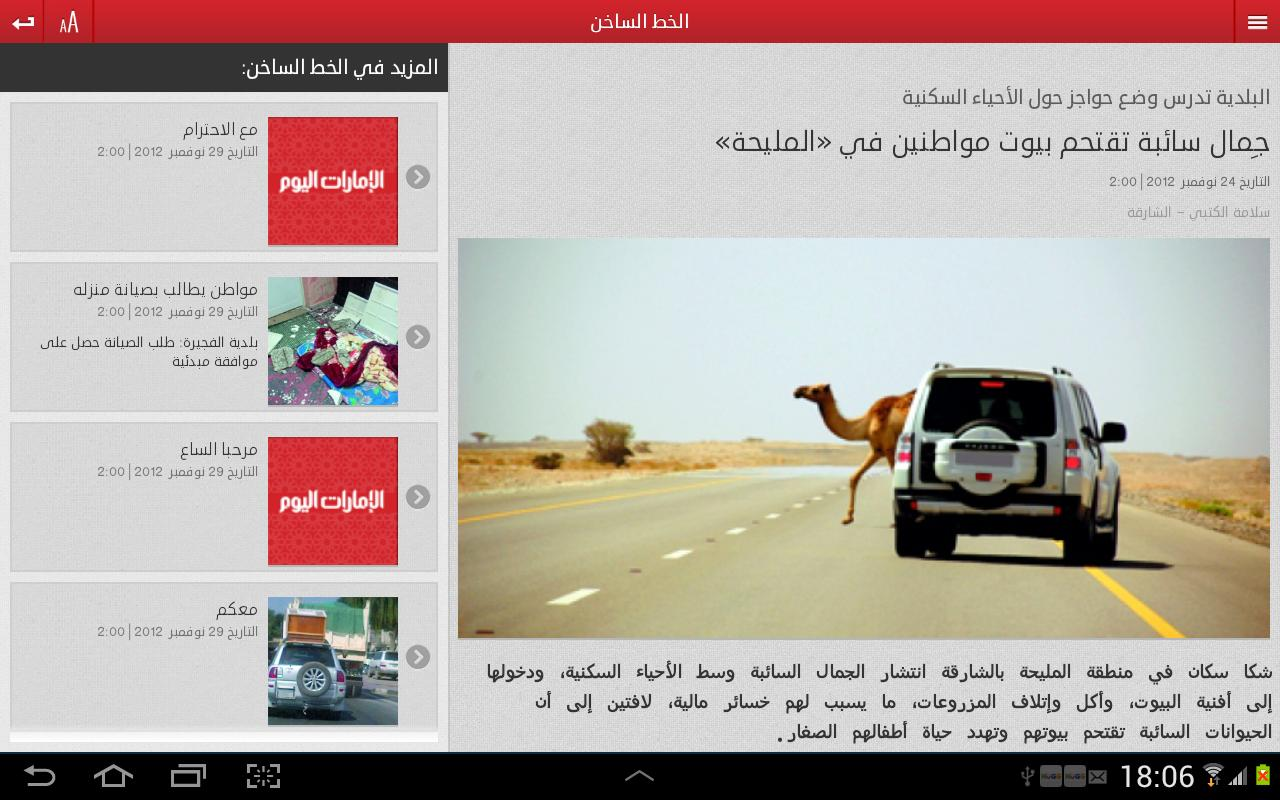 Emarat Al Youm- screenshot