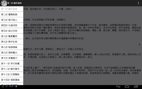 iTunes 的App Store 中的「國學雙語版」 - Apple