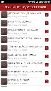 玩免費音樂APP|下載俄羅斯鈴聲 app不用錢|硬是要APP