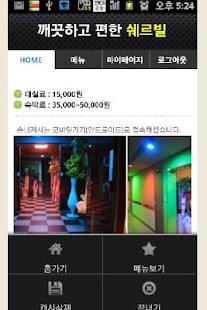 쉐르빌모텔/서울대입구역3번출구/관악구청앞위치 - screenshot thumbnail
