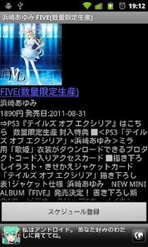 おしえて!CD発売日2!
