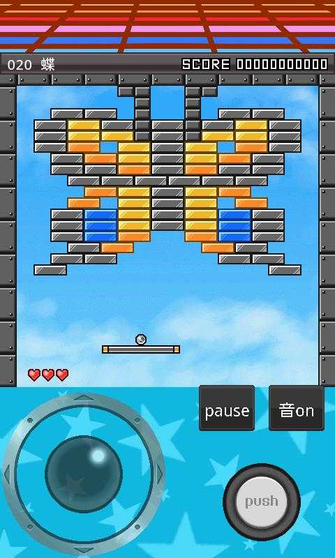 Pocket Break Block- screenshot