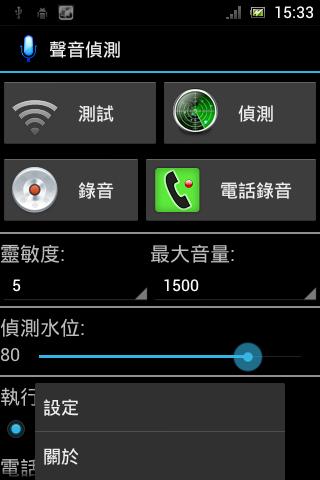 聲音監控Voice Monitor