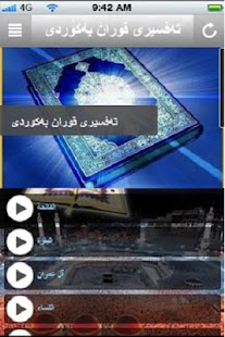 new kurdish quran 2012 - screenshot thumbnail