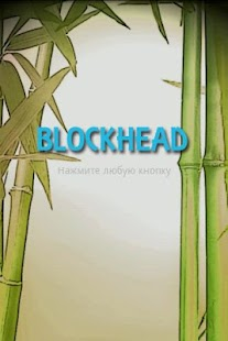 Word game Blockhead Online- screenshot thumbnail