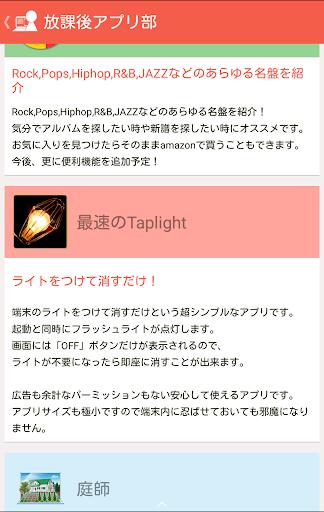 放課後アプリ部アプリカタログ 個人アプリ開発者募集中!