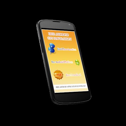 免費工具App|Free Android GPS Navigation|阿達玩APP