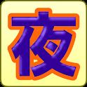 夜光蝶野球部 logo