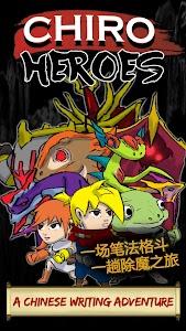 Chiro Heroes: Chinese Writing v1.6 (Unlimited Gold/Premium)