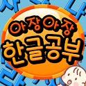 아장아장 한글공부 icon