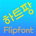 TDHeartpang Korean Flipfont icon