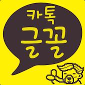 카톡글꼴_mbc무한도전