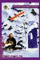 Screenshot of Музыкальная Книга Морозко