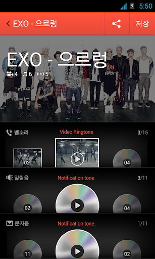 EXO - 으르렁 for 도돌팝