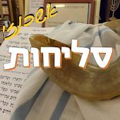 Slichot - Ashkenaz