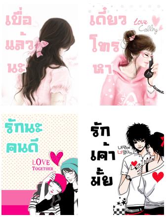 สติ๊กเกอร์ไลน์ฟรี เกาหลี 6