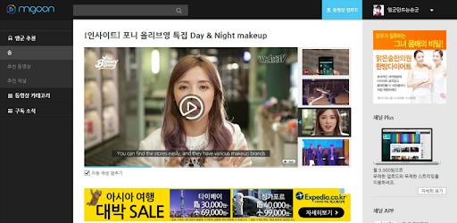 엠군 Mgoon Google Play 앱