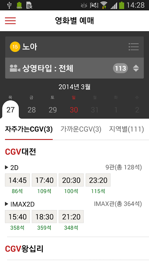 CGV - screenshot