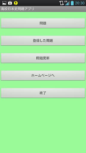 高校日本史問題アプリ