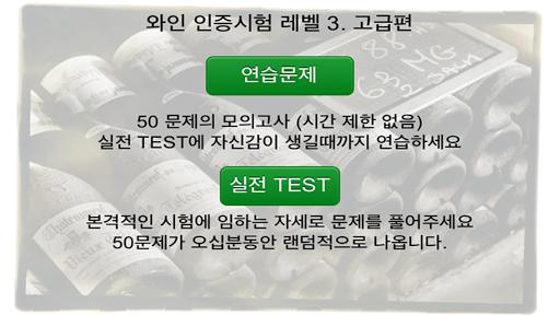 教育必備APP下載 Wine Exam Preparation L3 好玩app不花錢 綠色工廠好玩App