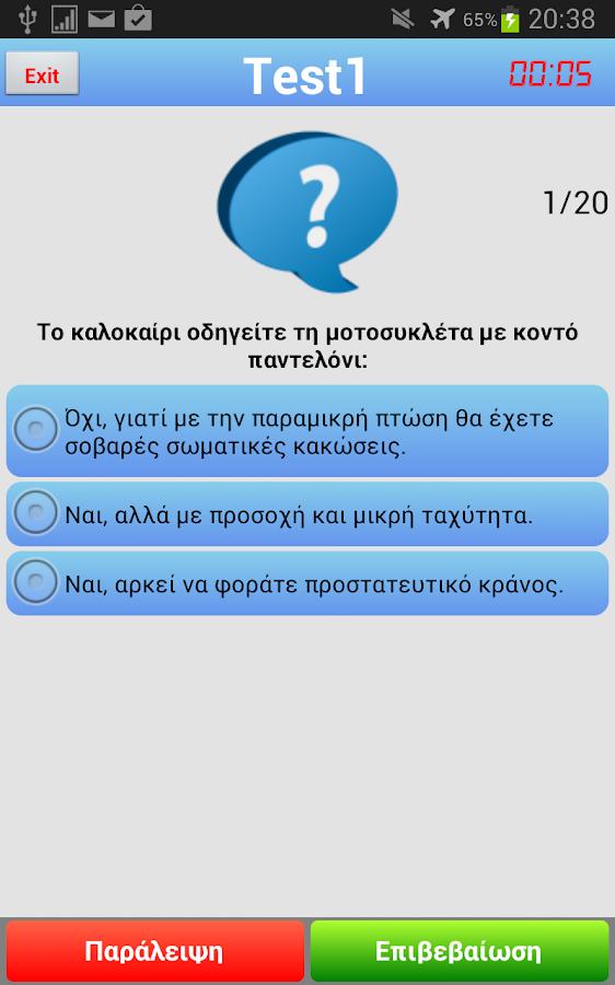 Δίπλωμα Μοτοσυκλέτας - screenshot
