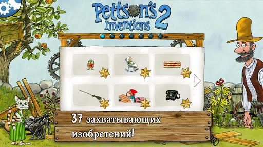 """Игра """"Pettson's Inventions 2"""" для планшетов на Android"""