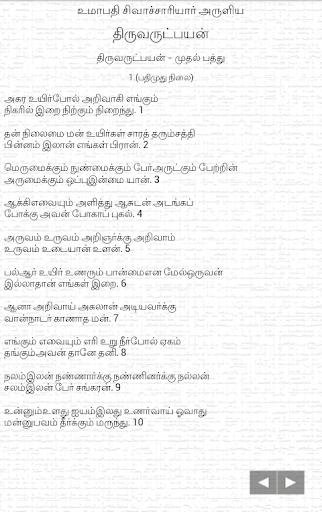 玩書籍App|Thiruvarutpayan免費|APP試玩