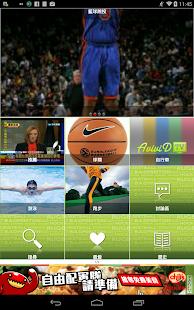 【免費媒體與影片App】運動食譜-APP點子