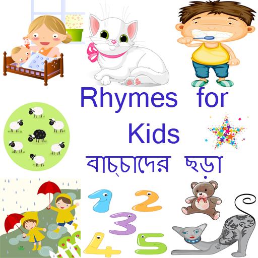 English Rhymes (বাচ্চাদের ছড়া)